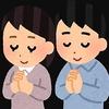 阪神・淡路大震災25年追悼~これからは防災で予算確保の大義?