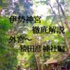 【徹底解説】伊勢神宮の旅「外宮~猿田彦神社編」