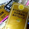 忙しい就活生・大学生にオススメするTOEIC教材【高得点・TOEIC900点】