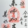 御朱印集め 善水寺(Zensuiji):滋賀
