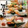 【オススメ5店】福岡県その他(福岡)にある寿司が人気のお店