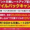 """激熱!""""すぐたま""""でdポイント交換が38.5%お得。10%マイルバック+25%増量キャンペーン"""
