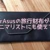 【ミニマリスト】財布の中身公開!Abrasus 旅行財布の使用感レビュー!
