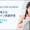 Global Step Academy 口コミ, 評判, 料金, 特徴, などのまとめ!