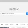 「このWebページはスクリプトやActiveXコントロール」エラーが表示されるようになった