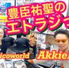 縁結びの日っ!?  『豊臣祐聖のエトラジっ!!』  雑誌広告&電報の日の放送っ!!