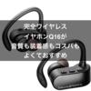 【レビュー】完全ワイヤレスイヤホンQ16が音質も装着感もコスパも良くてかなりおすすめ!!【SoundPEATS】