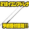 【シマノ】感度抜群のカーボンモノコック採用「21ポイズンアドレナ」通販予約受付開始!
