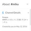 kosen10s Slackに存在する#mikuの話