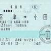 沼津→小田原 乗車券