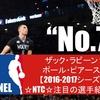 第75回収録 ザック・ラビーン?ポール・ピアース?16-17新シーズン NTC注目の選手紹介!