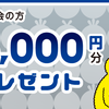 dカード入会キャンペーン!6000円分のもらい方!申し込みは店頭でもOK!