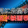 6月に公開するオススメ映画6選!