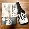『高級ビールで日本を変える』日本初のラグジュアリービール「ROCOCO Tokyo WHITE」の誕生物語が本になりました!