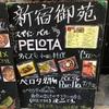 新宿の気になるお店シリーズ③「スペインバル PELOTA」