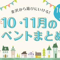 【10/23更新!】石川・金沢から行けるイベント一覧2020!【イベントまとめ】