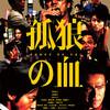 映画「孤独の血」ネタバレなし感想解説 日本映画を塗り替えてしまった、仁義ある戦い