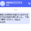 有名な偽不在通知SMSも来てしまったか