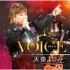VOICE / 天童よしみ (2018 Amazon Music HD)