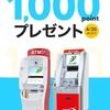 Kyash Card申込とATMチャージで1,000円プレゼント