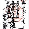 龍華寺の御首題・御朱印(静岡・清水区)〜富士が見えても良いのですが