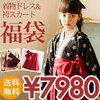 アクセサリーが相場の価格より安い値段!スカート