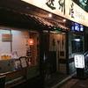 【浅草】年末ハシゴ酒 遠州屋(レストランマイル付与お願い)→もつ政→焼肉だん