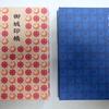 【3/1〜、千葉市】亥鼻城の御城印帳が発売