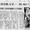 「なぜ障害者児は街で生きてはいけないのだろう.ナゼ,私が生きてはいけないのだろう.社会の人々は障害者児の存在がそれほど邪魔なのだろうか」横田弘さん 朝日新聞神奈川版の記事より