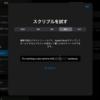 iPadOS14の新機能を試す
