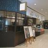 函館 開陽亭 どさんこ家 / 札幌市中央区南4条西5丁目 レストランプラザ 1F