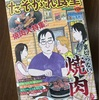 新作漫画〜!