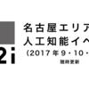 愛知・名古屋エリアのAI[人工知能]イベント情報(2017年9・10・11月)随時更新