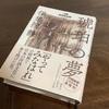 【感想】琥珀の夢(下巻)