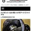 こんなに回転数落ちるんだと驚く『ハイゼット S201用 ハイギアードファイナル by POWERHOUSE D.T.M』。100km/hで3800回転。昔の550ccジムニーは100km/hで7000回転。OSAWA 氏について。