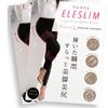 【ELESLIM エレスリム】還元率の高いポイントサイト「ハピタス」経由でポイントが貯まる!