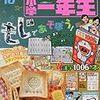 小学一年生10月号の漢字別冊付録は、6年間使えて絶対お得!!