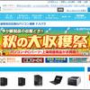 【2017年版】BTOパソコンメーカーおすすめランキング