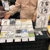 文学フリマ京都に参加してきました