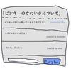 Laravelで始めるTDD開発:準備