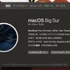 オイラのMacBook Pro 13-inch, 2019, Two Thunderbolt 3 PortsではmacOS Big Surの一番の恩恵を受けられないのか…