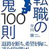 書評 「転職の鬼100則」 早川勝さん