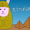 『大うさばら氏展』開催!