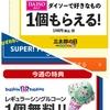 スーパーフライデー&三太郎の日