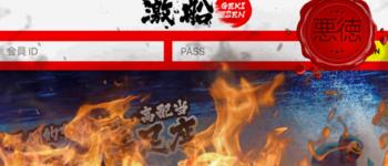 競艇予想サイト【激船】5月28日の無料情報を検証!口コミ・評価・評判
