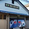 みどり湯(静岡県湖西市新居町)
