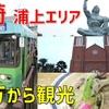 長崎市内をスピード観光! 平和学習、グルメ、夜景…夕方からでもこんなに楽しめる!【2020-09九州3】