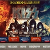 KISS東京ドーム公演