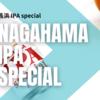 モルトの甘味が特徴的なNAGAHAMA IPA SPECIAL!