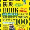 災害大国で生き抜く術は自衛隊防災BOOKで学ぼう!